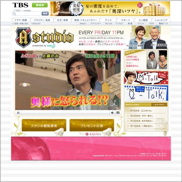 【テレビ出演情報】2月8日(金)夜11時TBS A-Studio