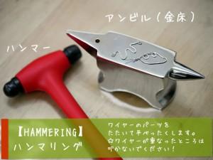 ハンマリング(HAMMERING)